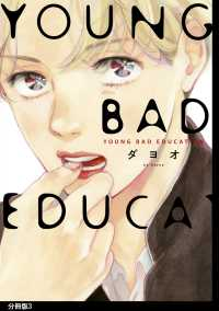 YOUNG BAD EDUCATION 分冊版(3)
