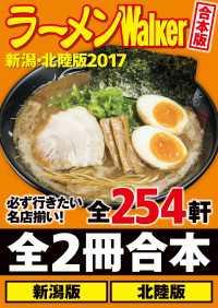 【合本版】ラーメンWalker新潟・北陸版2017