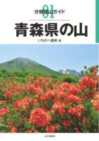 01 青森県の山
