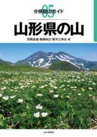 5 山形県の山