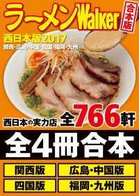 【合本版】ラーメンWalker西日本版2017 <関西・広島・中国・四国・福岡・九州>