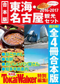 【合本版】東海・名古屋観光セット2016-2017