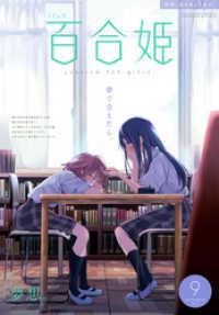 紀伊國屋書店BookWebで買える「コミック百合姫 2017年9月号[雑誌]」の画像です。価格は699円になります。