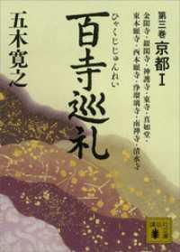 百寺巡礼 第三巻 京都1