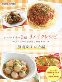 レパートリー3倍!リメイクレシピ ~メニューの引き出しが増える!~豚肉&ミンチ編
