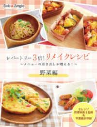 レパートリー3倍!リメイクレシピ ~メニューの引き出しが増える!~野菜編