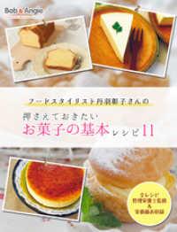 フードスタイリスト丹羽彰子さんの押さえておきたいお菓子の基本レシピ11
