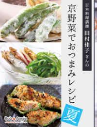 日本料理講師 田村佳子さんの京野菜でおつまみレシピ-夏-