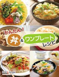 かんたん!丼&ワンプレートレシピ