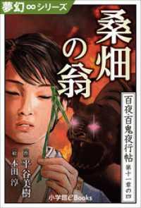 夢幻∞シリーズ 百夜・百鬼夜行帖64 桑畑の翁