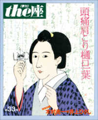 33号 頭痛肩こり樋口一葉(1996)