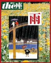 34号 雨(1996)