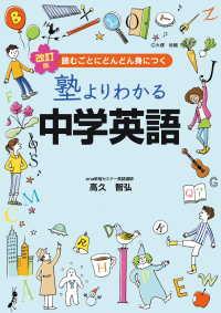 改訂版 塾よりわかる中学英語