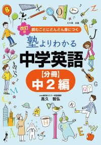 改訂版 塾よりわかる中学英語 【分冊】中2編