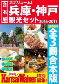 【合本版】兵庫・神戸観光セット2016-2017
