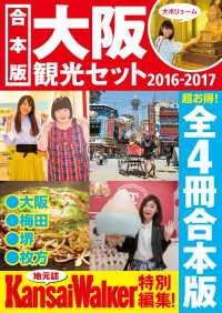 【合本版】大阪観光セット2016-2017