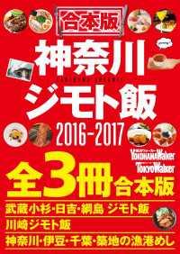 【合本版】神奈川ジモト飯セット2016‐2017