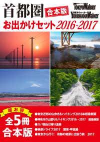 【合本版】首都圏おでかけセット2016-2017