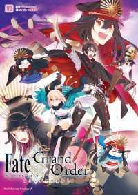 Fate/Grand Order コミックアラカルト VII
