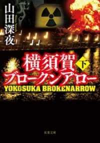 横須賀ブロークンアロー : 下