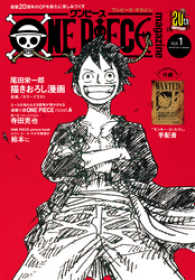 ジャンプコミックスDIGITAL<br> ONE PIECE magazine Vol.1