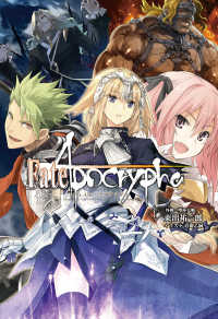 TYPE-MOON BOOKS<br> Fate/Apocrypha vol.1「外典:聖杯大戦」