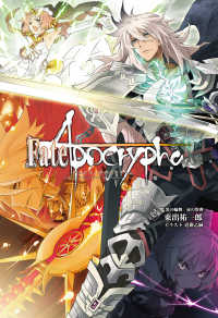 TYPE-MOON BOOKS<br> Fate/Apocrypha vol.2「黒の輪舞/赤の祭典」