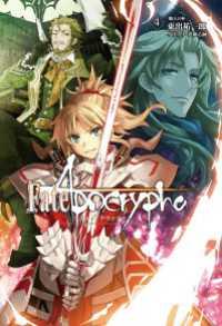 Fate/Apocrypha vol.4「熾天の杯」