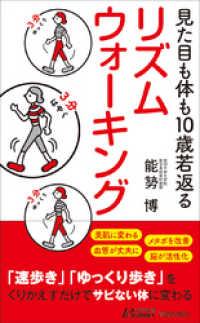 紀伊國屋書店BookWebで買える「見た目も体も10歳若返る リズムウォーキング」の画像です。価格は874円になります。