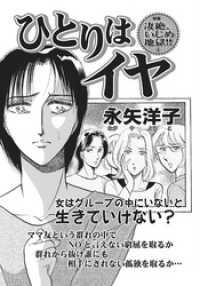 紀伊國屋書店BookWebで買える「壮絶!!女同士の足のひっぱりあい?ひとりはイヤ?」の画像です。価格は108円になります。