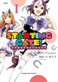 STARTING GATE! ―ウマ娘プリティーダービー―(1)