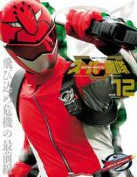 スーパー戦隊 Official Mook 21世紀 vol.12 特命戦隊ゴーバ