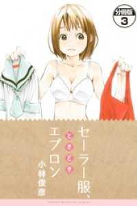 紀伊國屋書店BookWebで買える「セーラー服、ときどきエプロン 分冊版(3)」の画像です。価格は108円になります。
