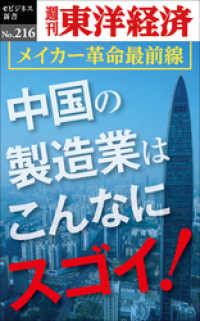 中国の製造業はこんなにスゴイ!―週刊東洋経済eビジネス新書No.216