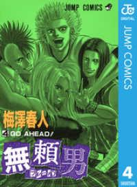 紀伊國屋書店BookWebで買える「無頼男—ブレーメン— 4」の画像です。価格は400円になります。