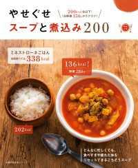 紀伊國屋書店BookWebで買える「やせぐせスープと煮込み200」の画像です。価格は660円になります。