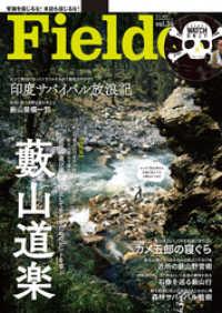 紀伊國屋書店BookWebで買える「Fielder vol.34」の画像です。価格は756円になります。