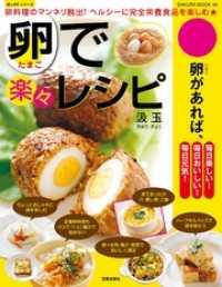 卵で楽々レシピ