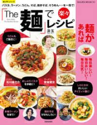 「The 麺」で楽々レシピ