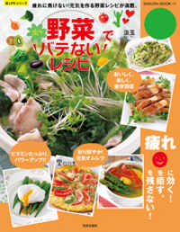 野菜で楽々バテないレシピ