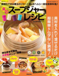 楽々スープジャーレシピ