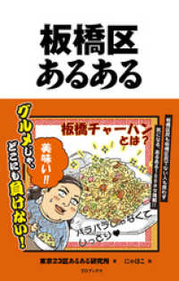 紀伊國屋書店BookWebで買える「板橋区あるある」の画像です。価格は864円になります。