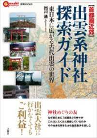 【首都圏近郊】出雲系神社探索ガイド 東日本に広がる古代出雲の世界