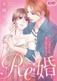 Re:婚 ~今夜からは、俺に抱かれて?~(2)