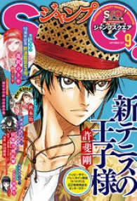 紀伊國屋書店BookWebで買える「ジャンプSQ. 2017年9月号」の画像です。価格は500円になります。