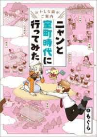 紀伊國屋書店BookWebで買える「?おかしな猫がご案内? ニャンと室町時代に行ってみた」の画像です。価格は993円になります。