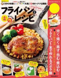 紀伊國屋書店BookWebで買える「珍獣ママのフライパンでドーン!と楽々レシピ」の画像です。価格は324円になります。