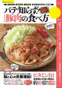 とろける豚肉の食べ方