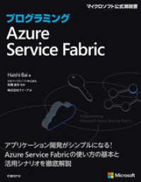 プログラミングAzure Service Fabric