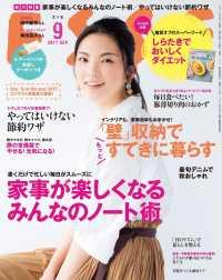 紀伊國屋書店BookWebで買える「ESSE2017年9月号」の画像です。価格は450円になります。